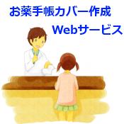 お薬手帳カバー作成Webサービス